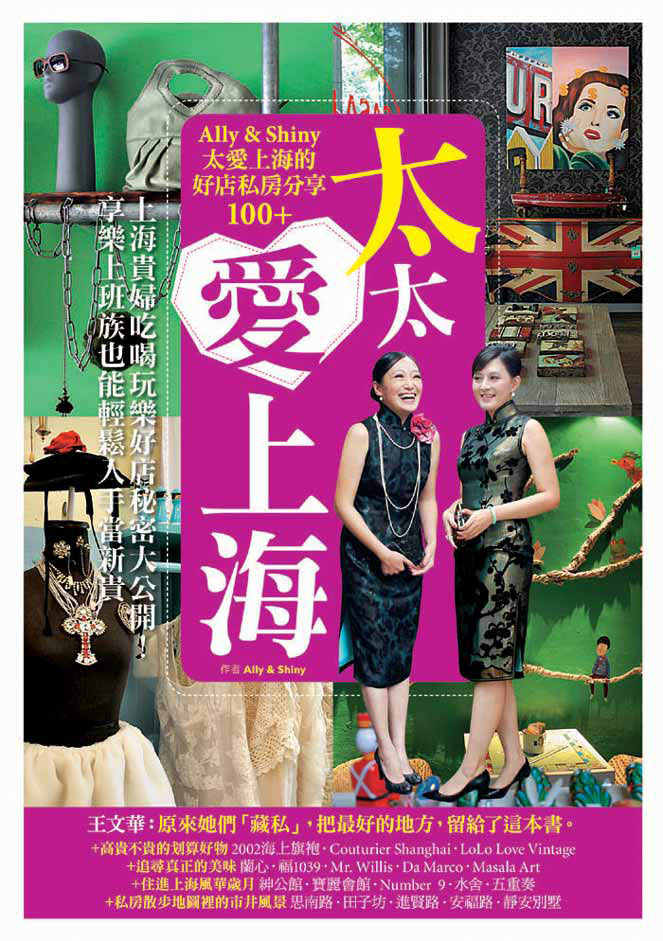太太愛上海封面