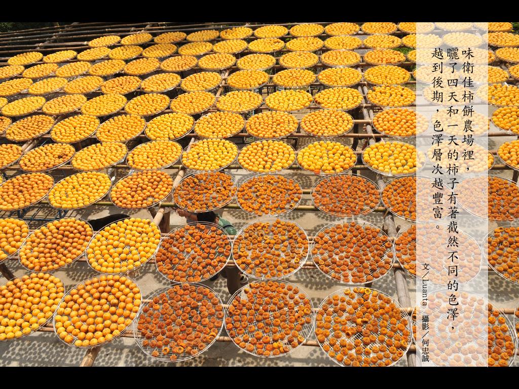 味衛佳柿餅農場