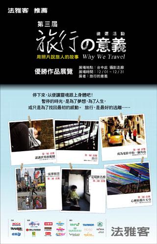 旅行的意義攝影展.jpg