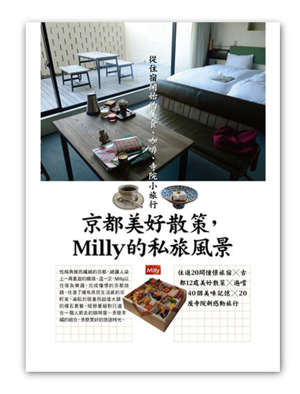 milly-kyoto-cover-w