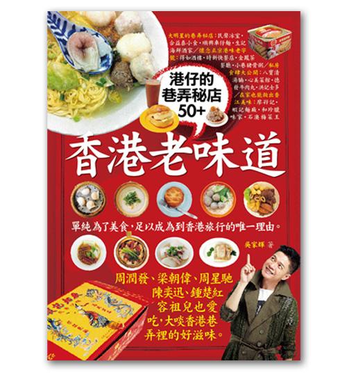 hongkongfood-pixnet