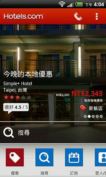 hotels.com_APP