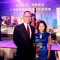 國泰航空集團的台灣暨韓國區總經理交接酒會