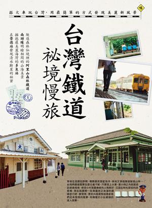 台灣鐵道-封面h.jpg