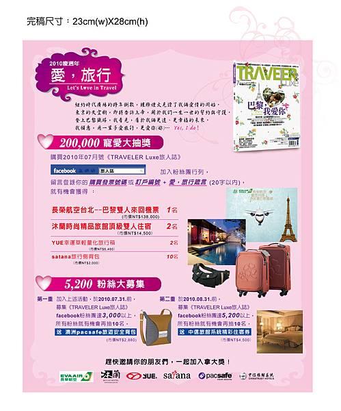 23X28-旅人誌週年慶_ol.jpg