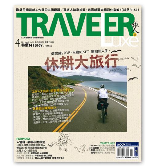 4月號旅人誌--cover.jpg