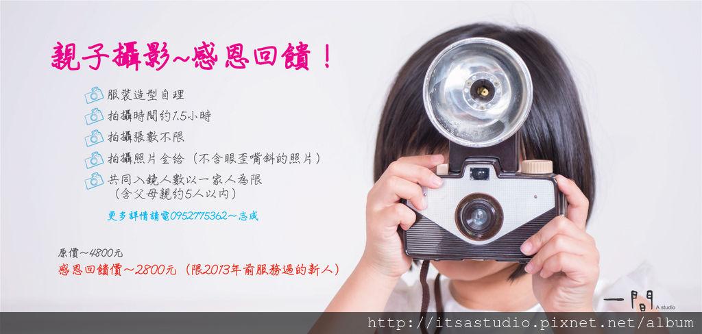 兒童攝影EDM-01