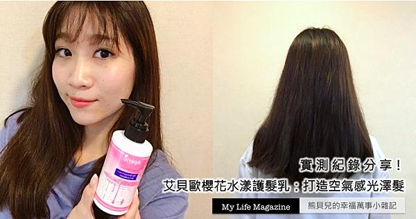 植萃護髮推薦