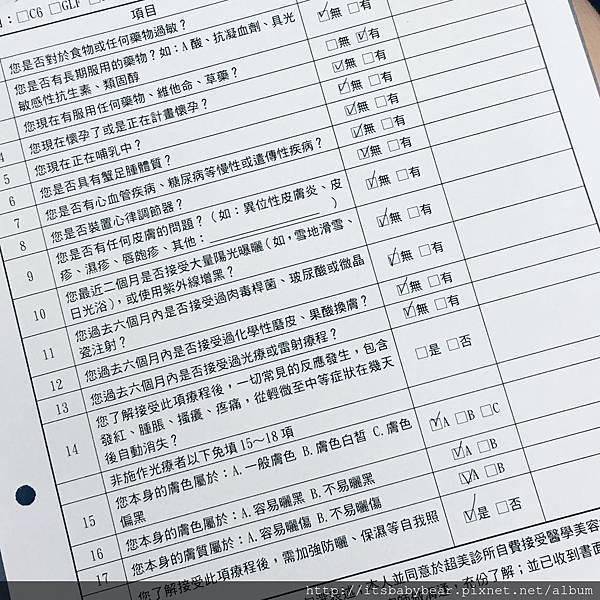 超美診所醫美皮秒雷射評價.jpg
