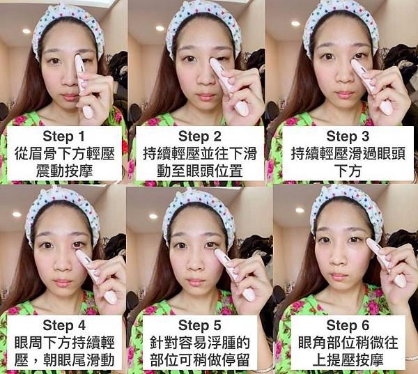 智能溫導觸控眼周筆使用方法2.jpg