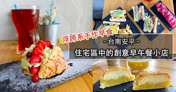 台南IG打卡早午餐推薦.png