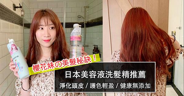 日本潘婷美容液淨澈護色洗髮精推薦.png
