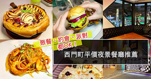 西門捷運站美食餐廳推薦.png