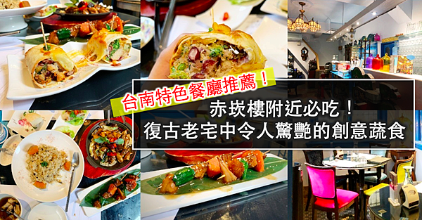 台南素食餐廳推薦.png
