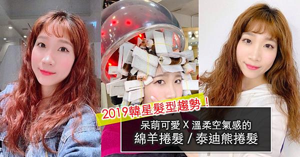 2019韓星髮型流行綿羊捲髮.png