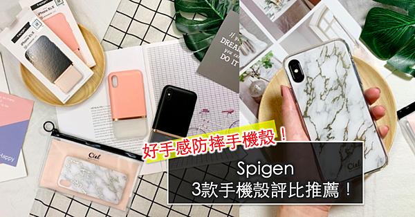 Spigen LaManon Jupe / Ciel by CYRILL大理石防摔手機保護殼實用評比.png