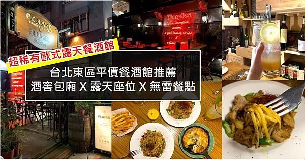 台北平價好吃餐酒館推薦.jpg