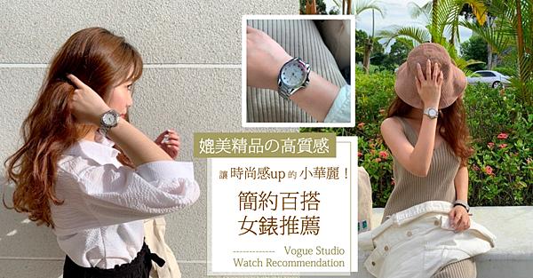 Vogue Studio晶彩系列鑽錶穿搭.png