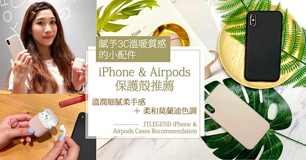 iPhone & Airpods好用手機殼推薦.png