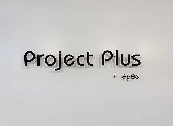 Project Plus 眼鏡續約服務價格與消費方式.JPG