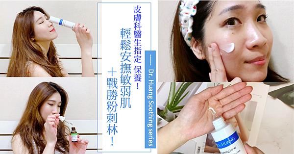 Dr.Huang保養品好用嗎.png