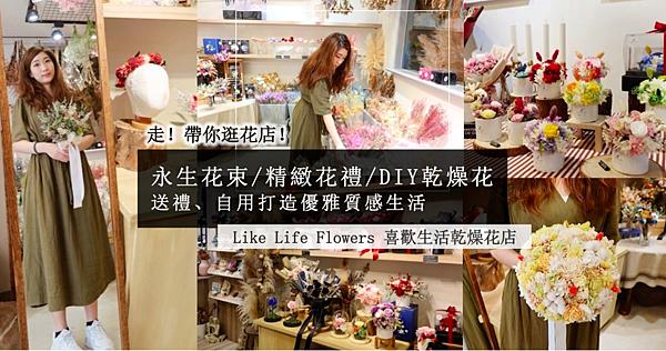 台北乾燥花永生花哪裡買.png