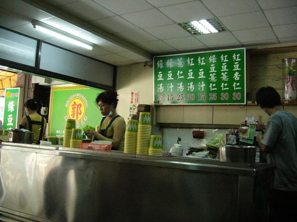 慶中街的郭 綠豆湯