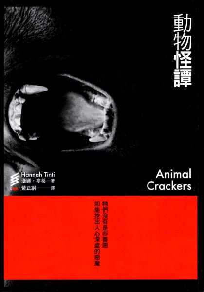 Animal Crackers動物怪譚.jpg