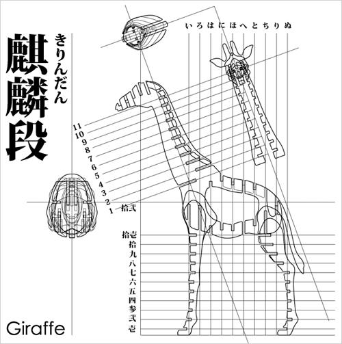 giraffeprint.jpg