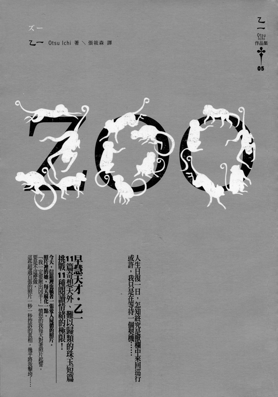 Zoo_乙一.jpg