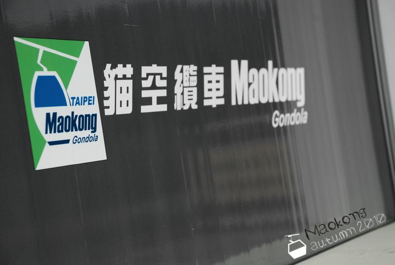 maokong_6.jpg