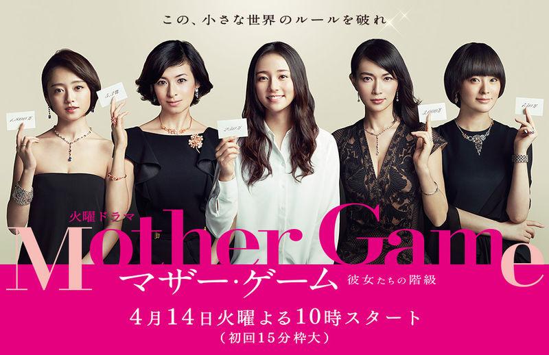 Mothergame_main1