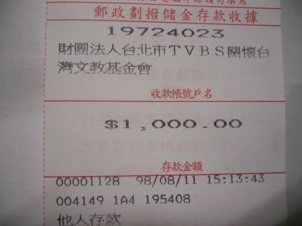 typhon_001.JPG