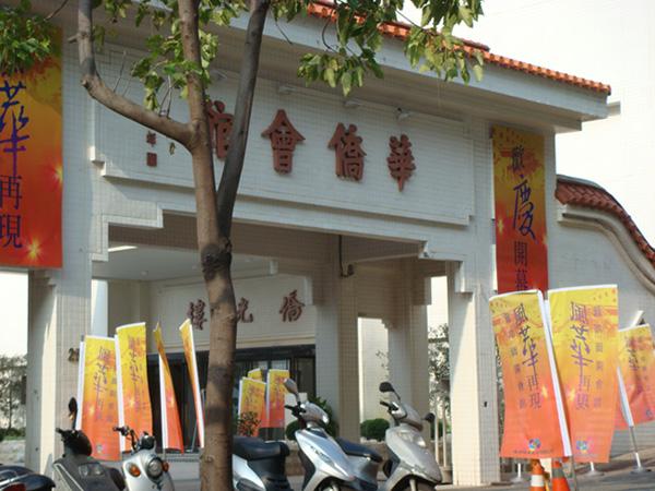 華僑會館近拍