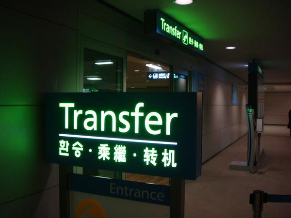 韓國機場, 剛從空橋出來, 想到即將在沒有中文的地方渡過四天, 很是興奮又害怕
