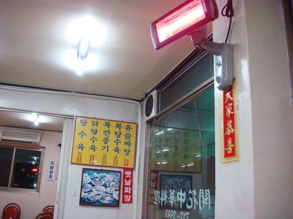 中華餐館, 那個燈照到我就覺得很熱