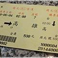 搭夜車 - rick幫大家買的車票 !!!