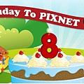 pixnet8周年生日快樂首頁截圖