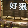 三口品電視 (2).JPG