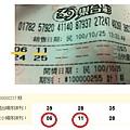 2011/10/25 255期39樂合彩中二合