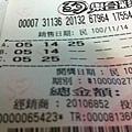 2011/11/14 39樂合彩-二合-1125元