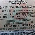 2011-12-08 今彩539 中300元