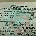 2011-12-13 39樂合 中4500 (未稅) 06,22