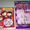 2012-3-7-鈔票滿天飛-喜從天降-300-300