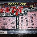 2012-2-27-幸運777-1400