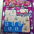 2012-3-9-鈔票滿天飛-200