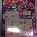 2012-3-14-鈔票滿天飛-800