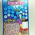 2012-3-16-海底尋寶-1000