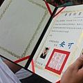 0028_很用心的畢業證書.JPG