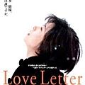 Love-Letter-poster-1995.jpg